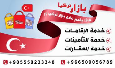 بازار تركيا اعلان يسار ويب